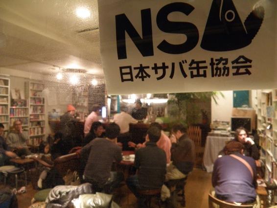 下北沢の経堂系ドットコム編集部でサバ缶パーティーが!サバ缶ヌ映画祭も開始決定!_f0053279_12272653.jpg