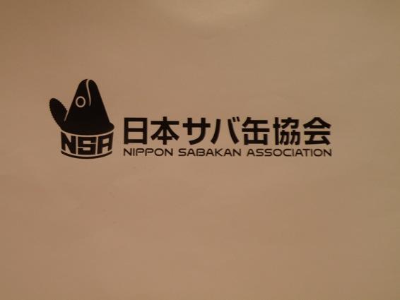下北沢の経堂系ドットコム編集部でサバ缶パーティーが!サバ缶ヌ映画祭も開始決定!_f0053279_12275879.jpg