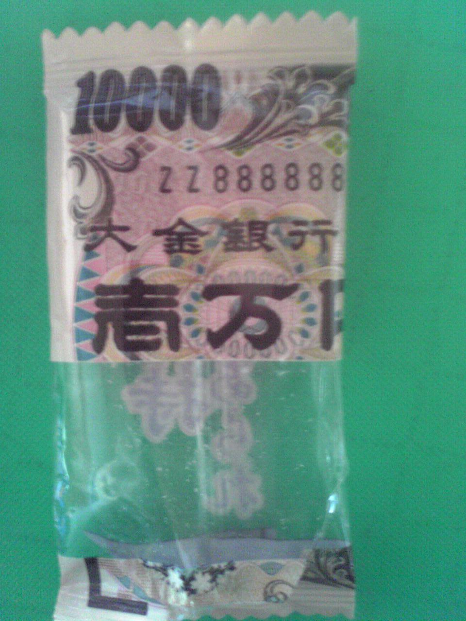一万円!!_e0063013_14143254.jpg