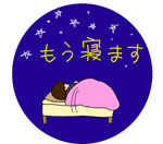 パワーアップ☆ミナオ_c0161724_2251943.jpg