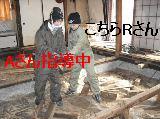 床改修工事_f0031037_20204046.jpg