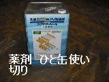 床改修工事_f0031037_20223198.jpg
