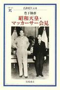 昭和天皇・マッカーサー会見(岩波現代文庫)/豊下楢彦_f0134963_1441371.jpg