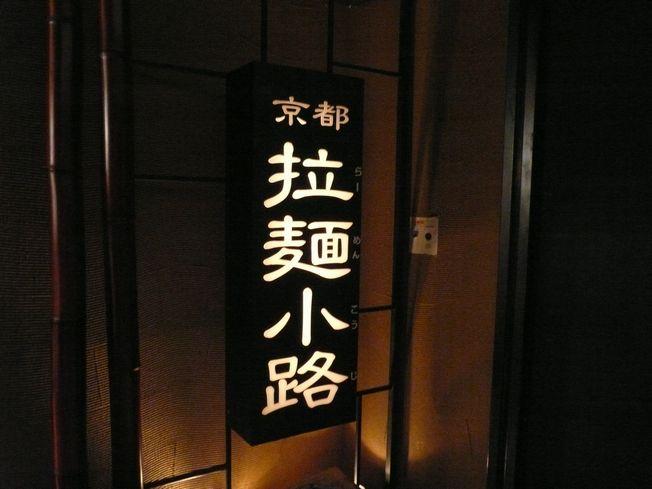 short trip in 下呂温泉 part1_f0097683_09678.jpg