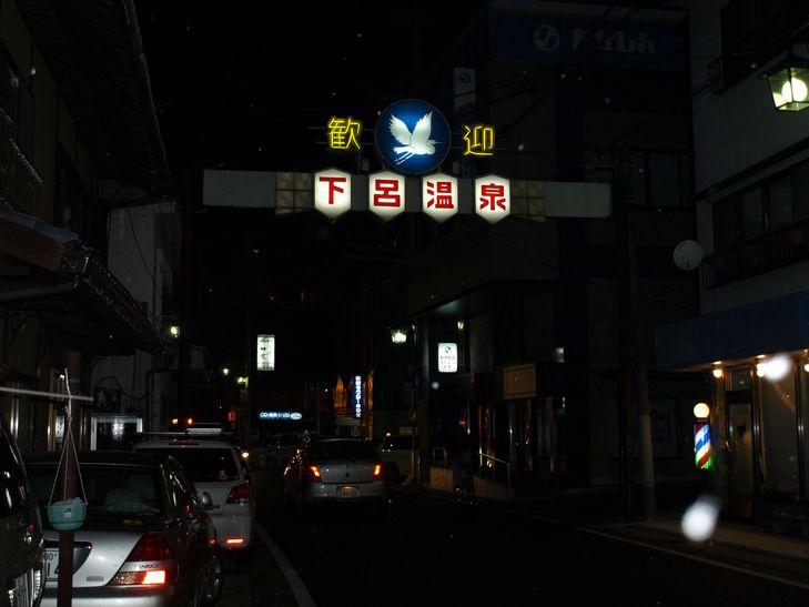 short trip in 下呂温泉 part2_f0097683_20315165.jpg