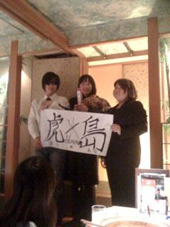 新生タイプフェイス大新年会2009開催〜!_e0098202_1105072.jpg