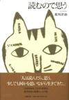 「東京」「中日」で『読むので思う』紹介_d0045404_9201626.jpg