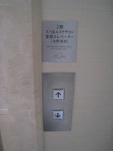 ラ・スイート神戸 スパ&エステティック ラ・シェール_a0055835_1615676.jpg