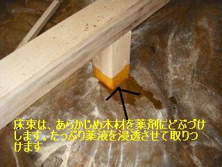 床工事・・・二日目_f0031037_2025869.jpg