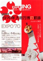明日から「1970年大阪万博の軌跡展」@上野国立科学博物館_a0028451_12342972.jpg