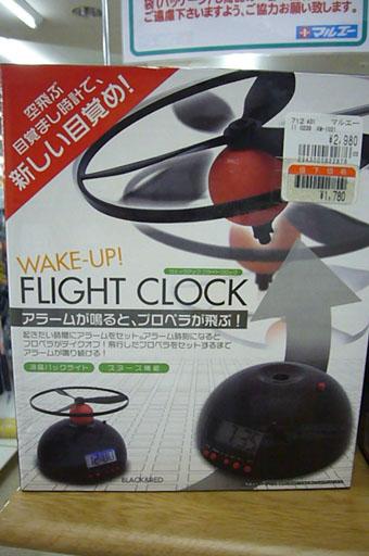 flight clock._c0153966_1858402.jpg