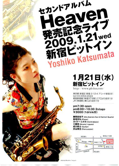 本日、勝間田佳子さんライブ@新宿ピットインです。_f0088873_15504878.jpg