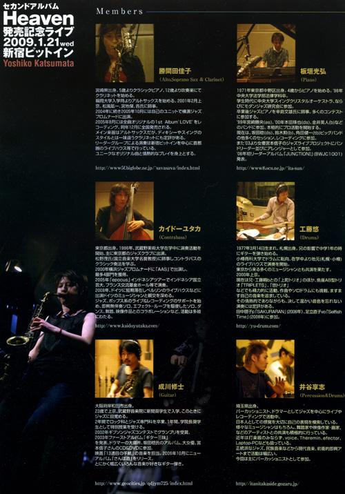 本日、勝間田佳子さんライブ@新宿ピットインです。_f0088873_1551143.jpg