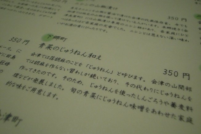 海鮮・会津十七市町村郷土料理 会津しこん②。_c0141989_22143746.jpg