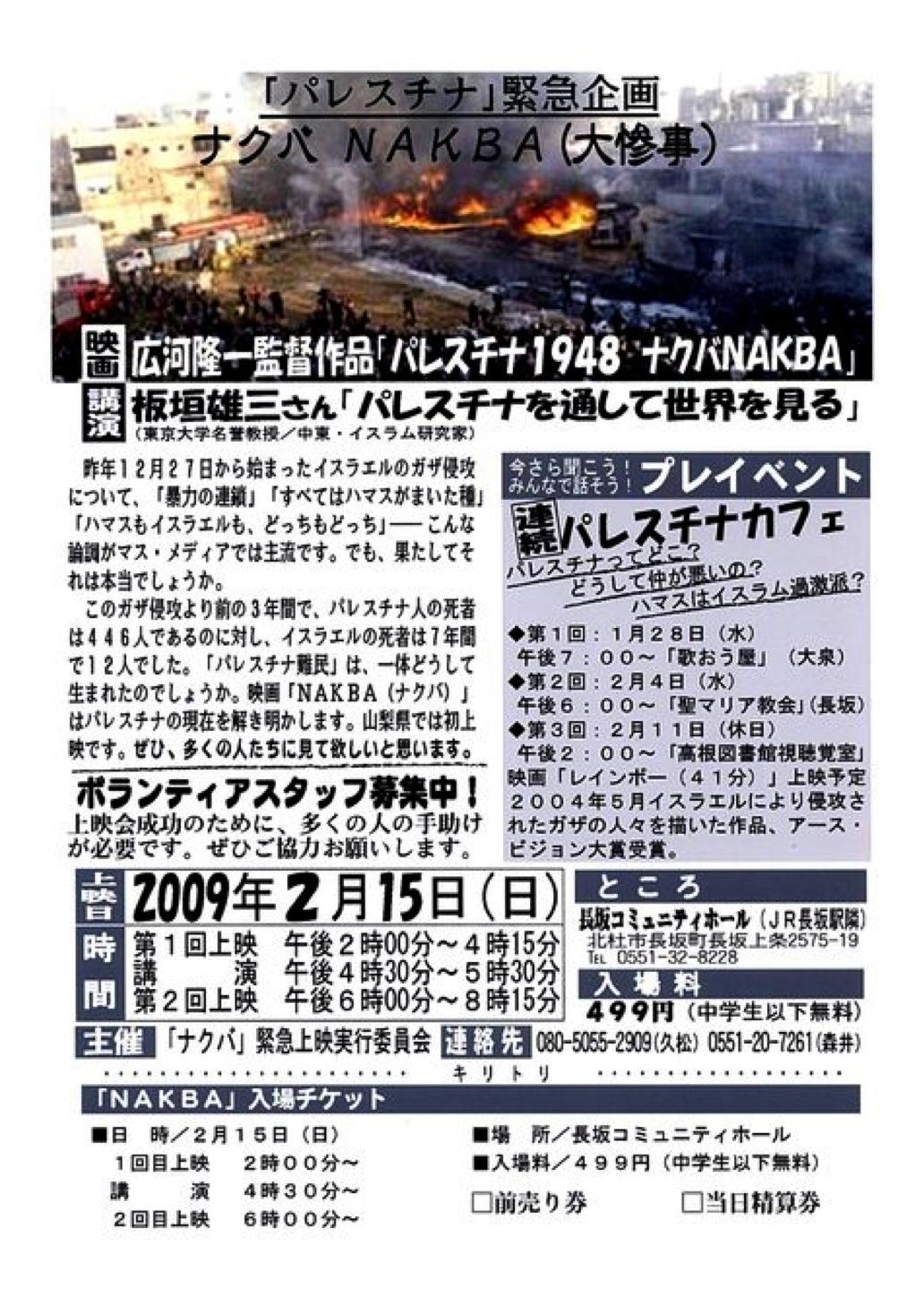 NAKBA緊急上映と講演_e0105099_1424012.jpg