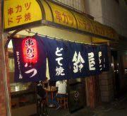■串カツ・どて焼き:鈴屋(緑橋)_a0004802_2263659.jpg