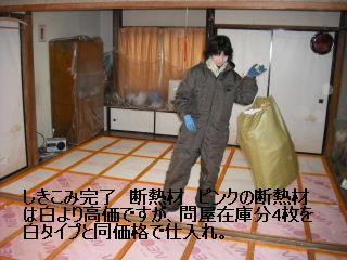 床工事・・・3日目_f0031037_19374930.jpg