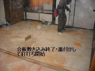 床工事・・・3日目_f0031037_19395040.jpg
