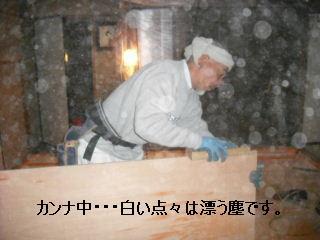 床工事・・・3日目_f0031037_19403062.jpg
