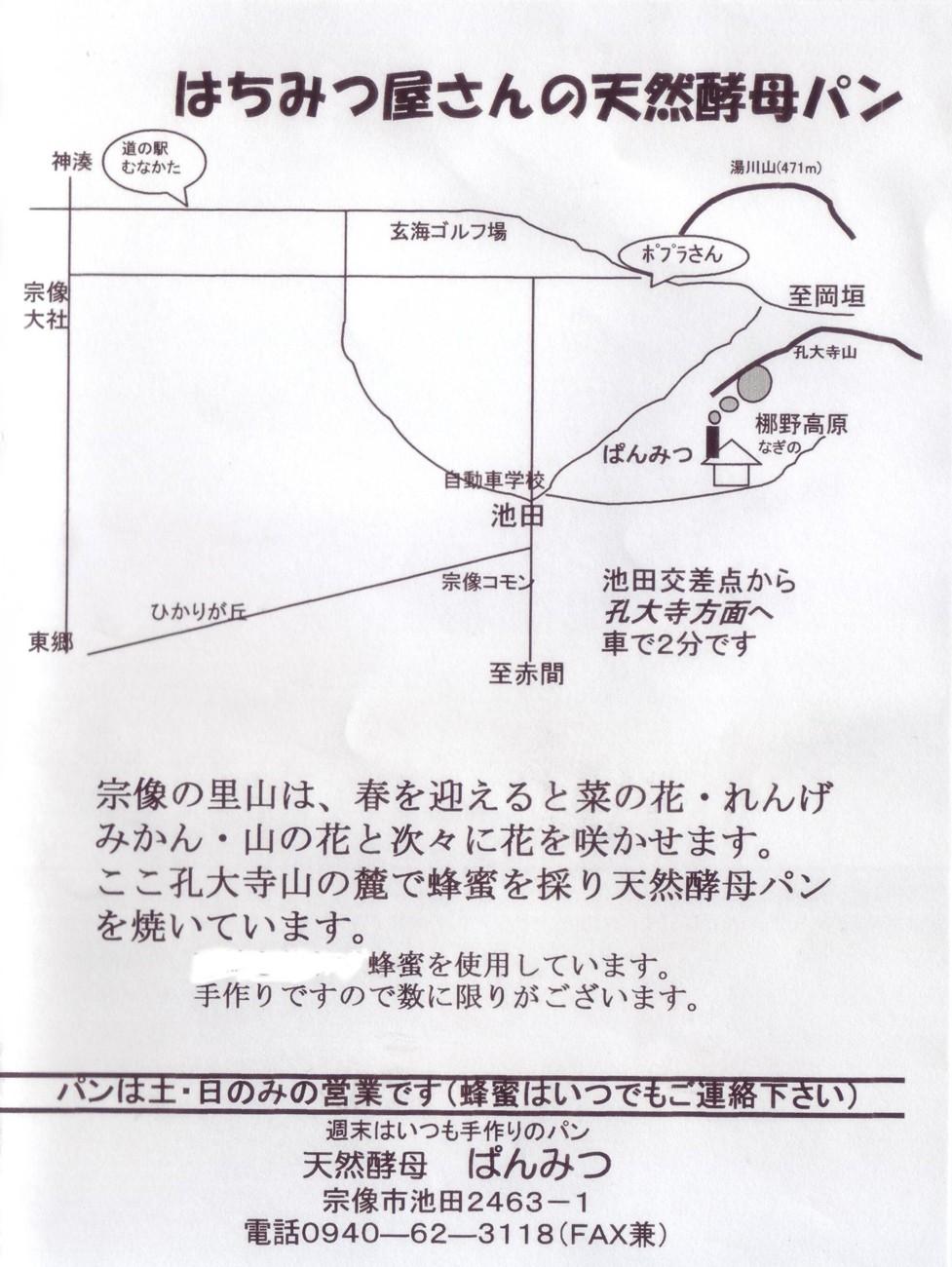 """天然酵母のパン工房""""ぱんみつ""""オープン♪_d0082356_9232353.jpg"""