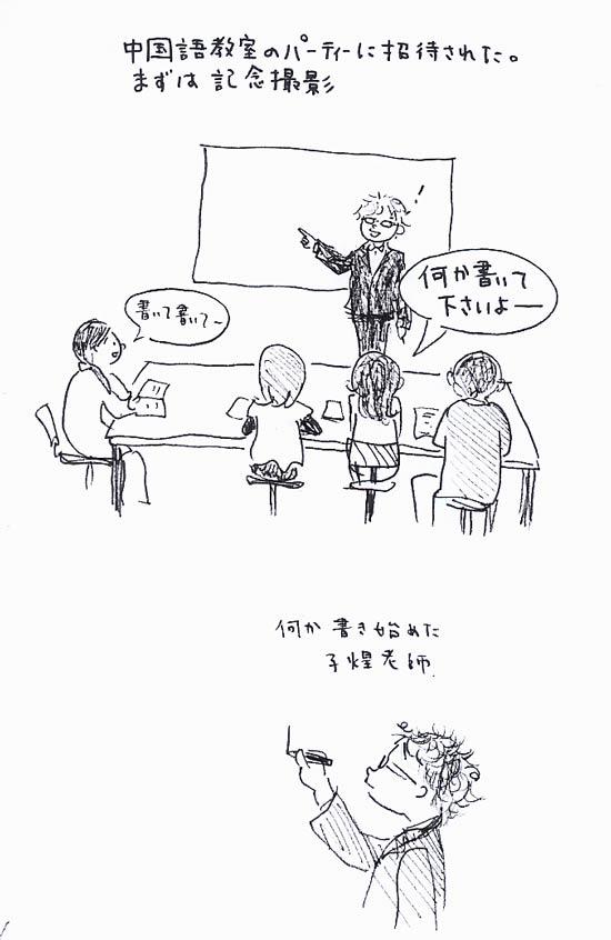 中国語教室でパーティー_f0072976_3202366.jpg