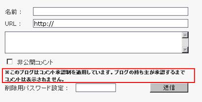 コメント承認機能を追加しました_a0029090_1619159.jpg