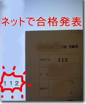 合格♪_e0014000_22422650.jpg