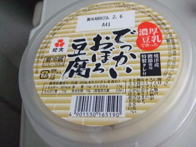 でっかいおぼろ豆腐_f0076001_22133425.jpg