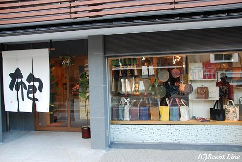 京都 最終日のこと  その2_c0099133_2337275.jpg