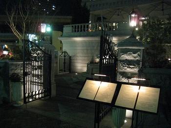 ラ・スイート神戸 夜散歩_a0055835_082635.jpg
