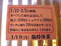 祝!PAOPAO(ぱおぱお)1周年!_f0019247_23195697.jpg