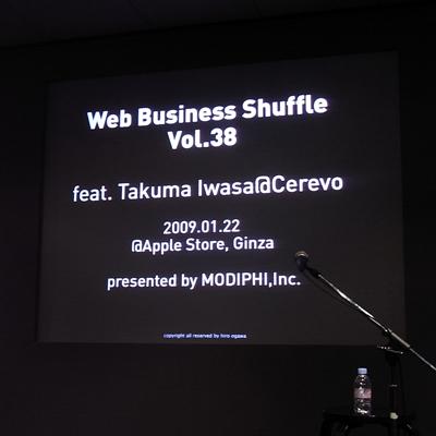 Web Business Shuffle Vol.38 feat. 岩佐琢磨_f0002759_117171.jpg