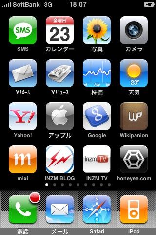 iPhone APP_f0011179_18232133.jpg
