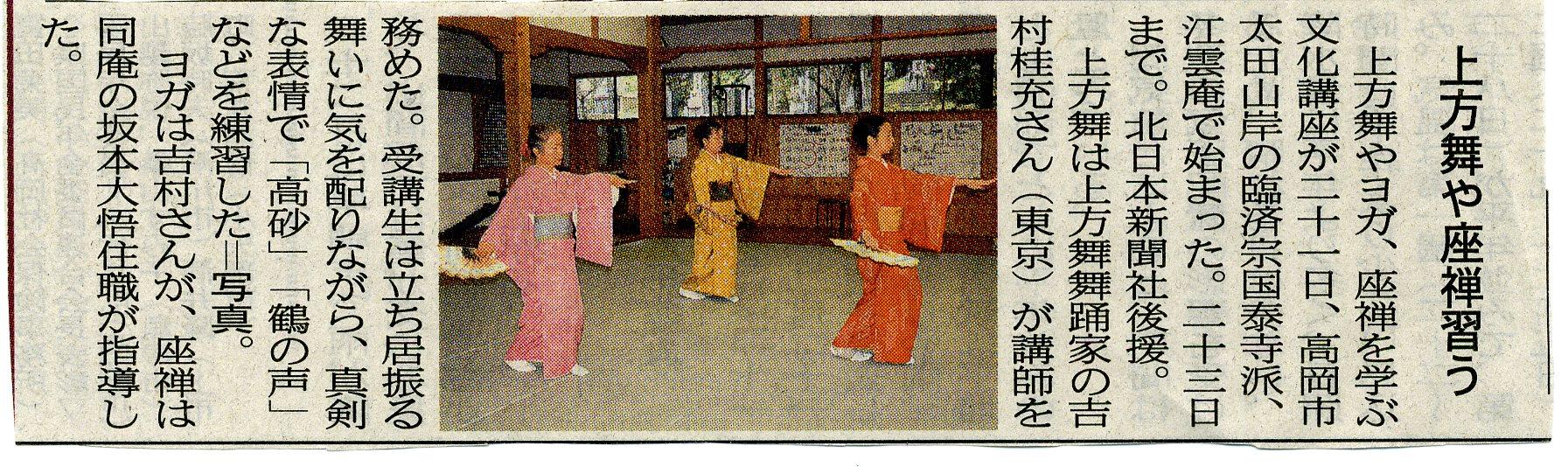 北日本新聞記事_c0154588_15424988.jpg