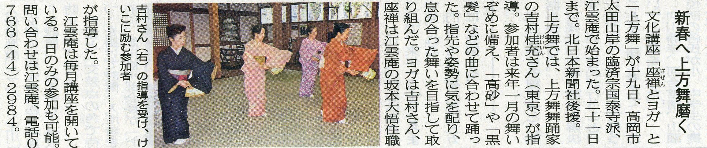 北日本新聞記事_c0154588_15453357.jpg