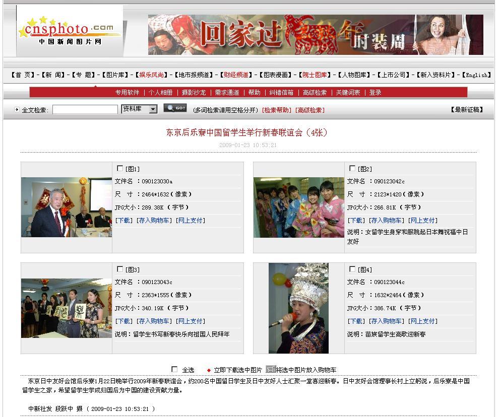 後楽寮2009新年パーティー写真4枚 中国新聞社より配信_d0027795_14501663.jpg