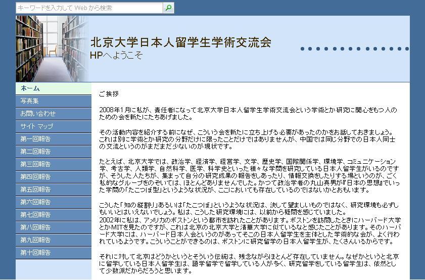 北京大学日本人留学生学術交流会HP 開設_d0027795_16534495.jpg