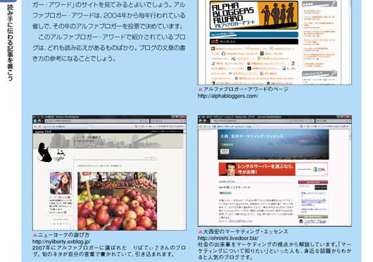 これまで「ニューヨークの遊び方」を紹介してくださった新聞、雑誌、ウェブサイトなど (その2)_b0007805_2465640.jpg
