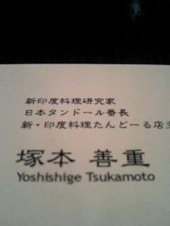 第1161話/日本タンドール番長+カレー_c0033210_2001737.jpg