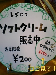 ソフトクリーム♪_f0148927_16152326.jpg