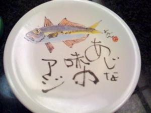 ●Daシャレた100円皿 ーおんまく寿司ー_a0033733_12211092.jpg