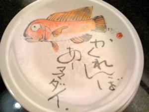 ●Daシャレた100円皿 ーおんまく寿司ー_a0033733_122332.jpg