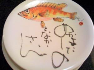 ●Daシャレた100円皿 ーおんまく寿司ー_a0033733_12245436.jpg