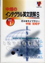 収蔵品番号164 中畑のインテグラル英文読解S VOL.1_d0133636_10194565.jpg