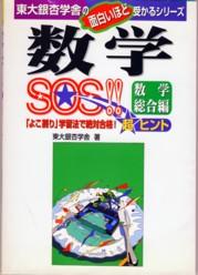 収蔵品番号162 数学SOS!!数学総合編_d0133636_8134530.jpg