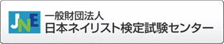 ネイリスト検定の主催団体がJNEになりました。_e0166340_19461942.jpg