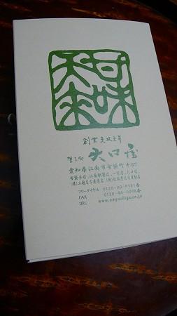 f0136043_2273615.jpg