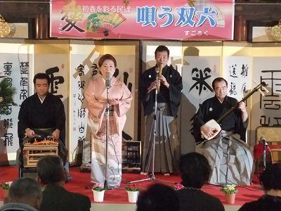 新春を彩る民謡・迎春「唱う双六」!_b0092684_2333357.jpg