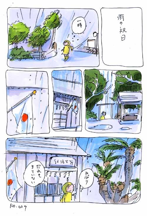 雨の祝日_a0026616_981041.jpg