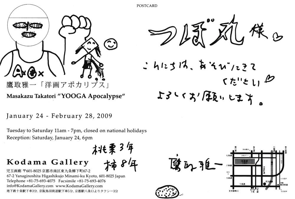 洋画アポカリプス YOOGA Apocalypse by Takatori Masakazu_e0155231_2165947.jpg
